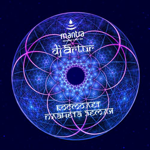 Dj artur spaceship planet earth by dj artur kiev for Groovy house music