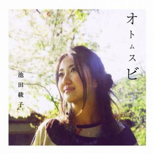 Ikeda Ayako -Prism (Album Version)
