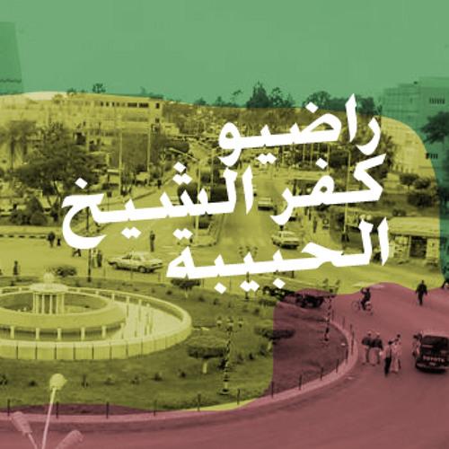 إذاعة كفر الشيخ الحبيبة - الحلقة الثالثة
