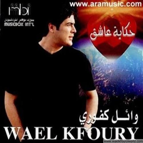 Wael kfoury  Hkayet A'chek