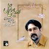 محفل عشق | حسام الدین سراج