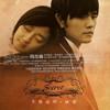 Bu Gong Ying De Yue Ding (Dandelion Promise)