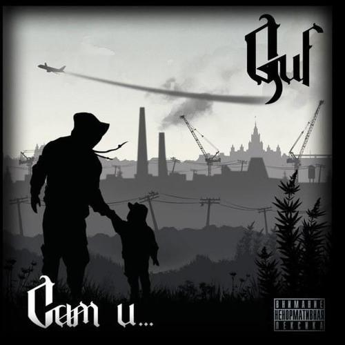 """Guf / Basta - Гуф умер (""""Сам и ..."""" 2012)"""