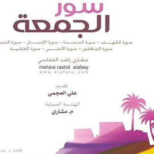 018-Al-Kahf | سورة الكهف