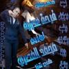 مهرجان فرحة عدويه توزيع محمد المصري