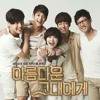 Taemin - 너란 말야 (U) [To The Beautiful You OST] Mp3 Download