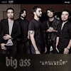 แดนเนรมิต - BIG ASS Remove Vocals