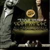 Michael Belayneh -- Sewedesh HD