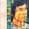 So Burmese Songs by Khaing Htoo in 1981