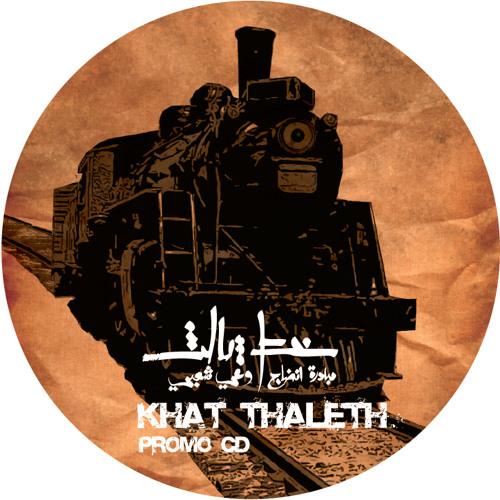 أمة الظلم - الراس /  Nation of Injustice - El Rass (Produced by Munma)