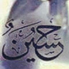 لطمية بين الحرمين فارسية