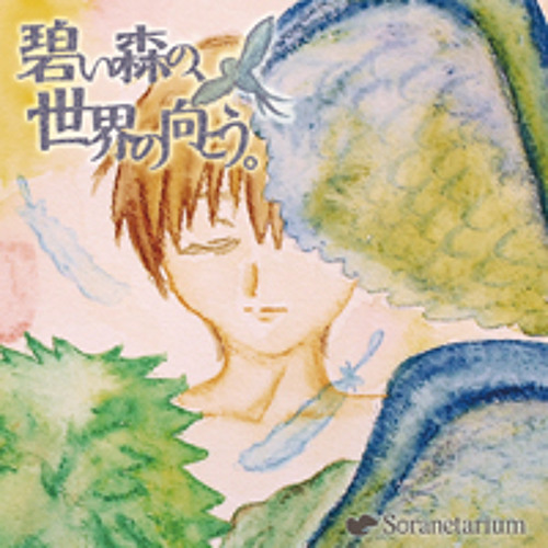 【XFD】 Progressive rock / concept CD「碧い森の、世界の向こう。」