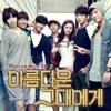 Taeyeon - Closer (To The Beautiful You)