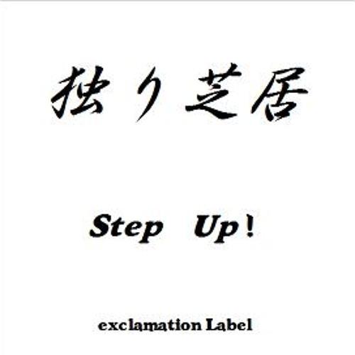 Opening~Step Up!のテーマ2