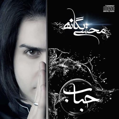 Mohsen Yeganeh - Hobab (2012 Album) DEMO