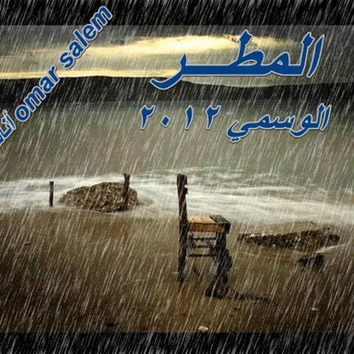 أنشودة ( المطر ) للرائع الوسمي من البوم ( الوسمي ) 2012