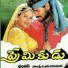 Download O Cheliya Naa Priya Sakhiya Mp3