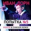 Ivan Dorn - Попытка номер 5 (DJ Viduta & DimixeR remix)