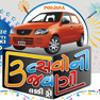 Must Listen Ae Poojara Aavo Ne Navratri Special Creative Jingle Mp3