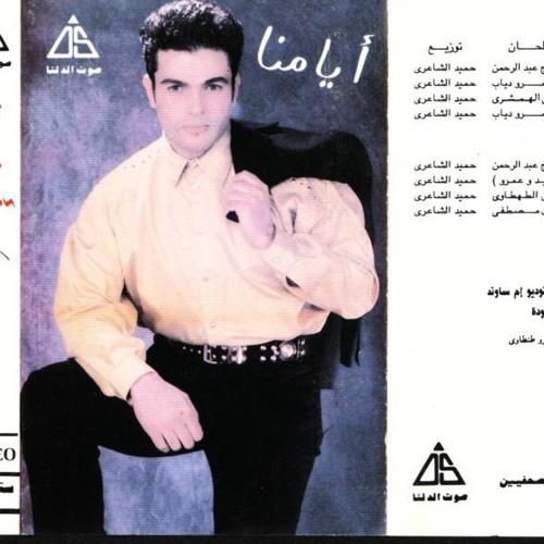 عمرو دياب - لما كان