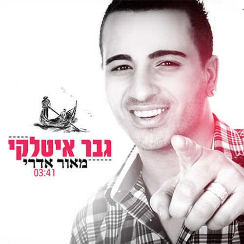 מאור אדרי - גבר איטלקי - Osher Ohayon - (Mash-Up)
