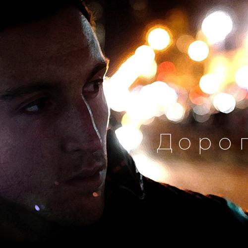 Дороги (2012) (весь альбом)