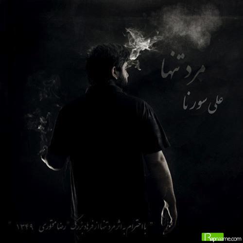 07 Ali Sorena - Haft Khat
