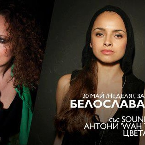 Sound Solutions feat Beloslava & Desy - Early Morning ( Radio Edit )
