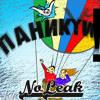 NoLeak - Паникуй!