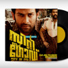 City of God - BGM - Jyothilal Lonely Theme | Music : Prashant Pillai