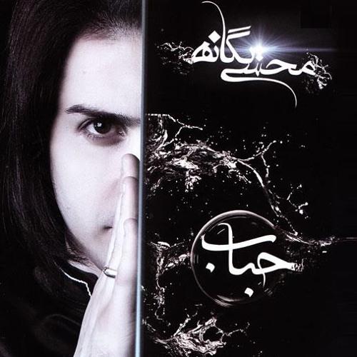 Mohsen Yeganeh - To Ke Midooni