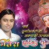 Main to aarti utaru re santoshi mata ki mix by Dj Nitesh (nitu) & piano by Alpesh patil