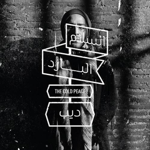 Bonus Track- فطيمة - شباب، بنات (feat. El Far3i)