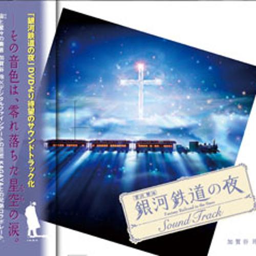 Rei Kagaya - The Celestial Railroad