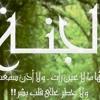 Download وصف الجنة * ( من اجمل ما سمعت أُذناي ) - المنشد الليبي الشيخ البهلول أبوعرقوب* Mp3