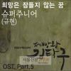 KYUHYUN - HOPE IS A DREAM THAT NEVER SLEEPS mp3