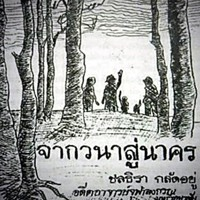 (3) พิราบขาวคืนถิ่น ส่องทาง เพื่อชีวิตใหม่ - เพลงชีวิต เพลงในเมือง หลัง 6 ตุลา 2519  สตริง อมธ.