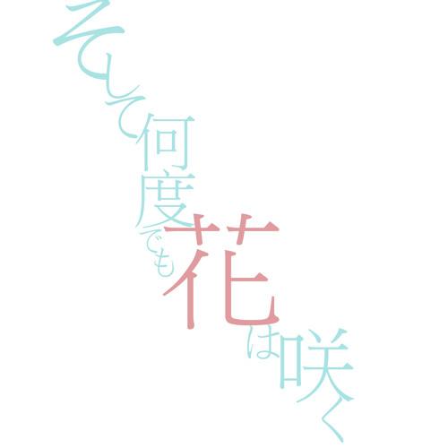 M3 2012秋「そして何度でも花は咲く」デモ
