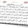 سورة الواقعة القارئ الشيخ  عبد العزيز الزهراني