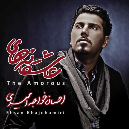 Ehsan Khaje Amiri- Lahze (MUSIC IS MY LIFE)