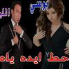 حط ايده يا    بوسي و الليثي by BIBO