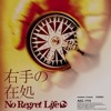 No Regret Life - 右手の在処 (Migite no Arika; In My Right Hand) mp3