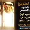 Hussein-Al-Jasmi - Rashed-AlMaged - A2ol Astre7 - We Sahra Ta7la ®
