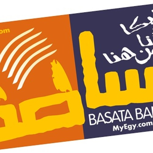 7alna 7al - Basata Band حالنا حال - فرقة بساطة