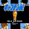 Captain Tsubasa Vol. II Super Striker (NES / Family) Intro Theme