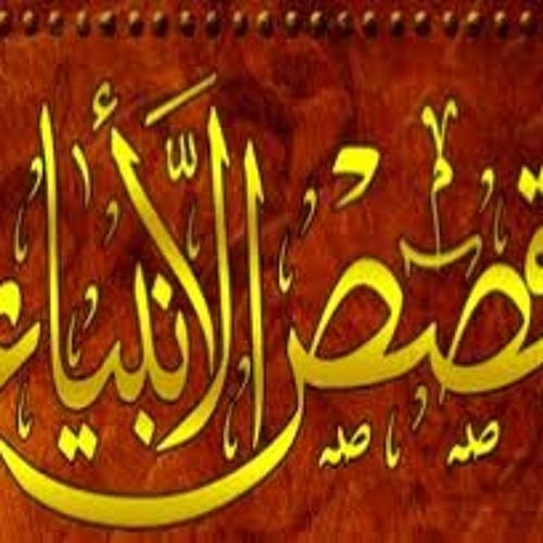 Kissass Al Anbiyaa (ADAM 2/5)