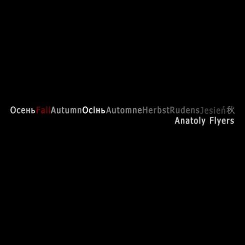 04. Anatoly Flyers - Ноябрь