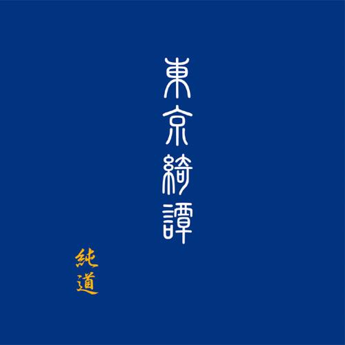 東京綺譚(PiST-0902)〜digest〜