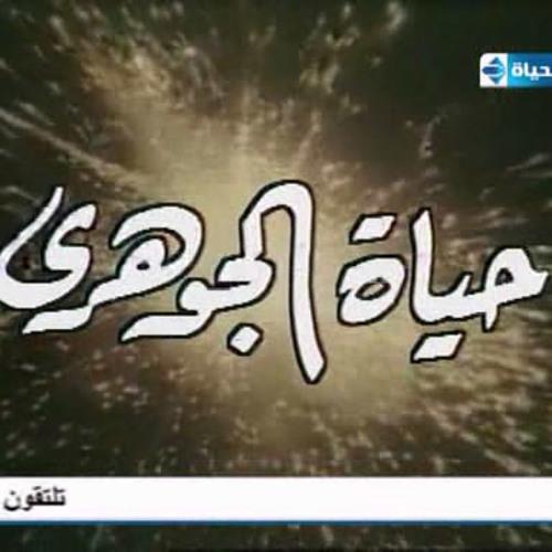 Yasser Abdel Rahman | Hayat Al Gohary OST | Main Theme