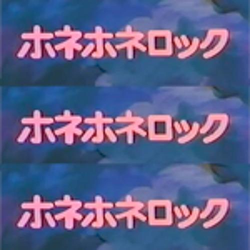 ホネホネロック (PinPonPan Remix)